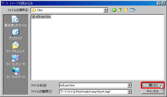 giイメージからISOに変換 -RecordNowのイメージ …